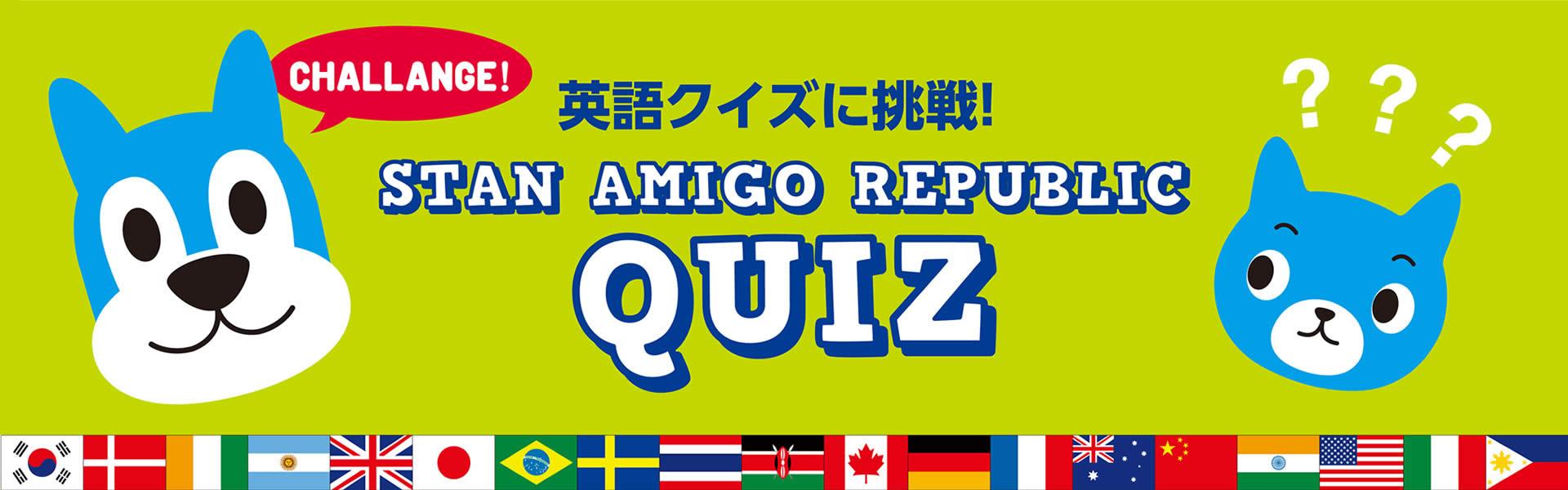 英語クイズに挑戦!